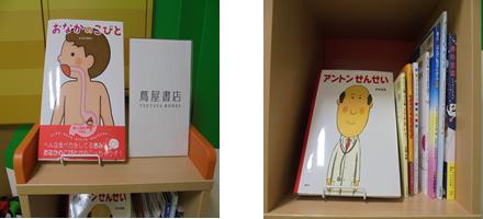 蔦屋書店の本を置きました。